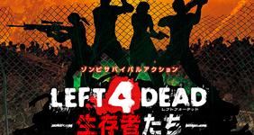 Left 4 Dead: Survivors находится в разработке