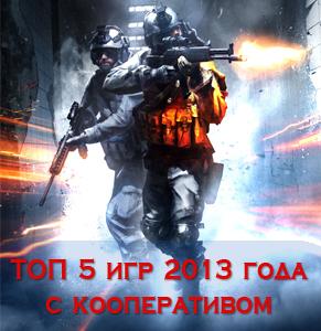 Топ 5 кооперативных игр 2013 года - Обзор игры